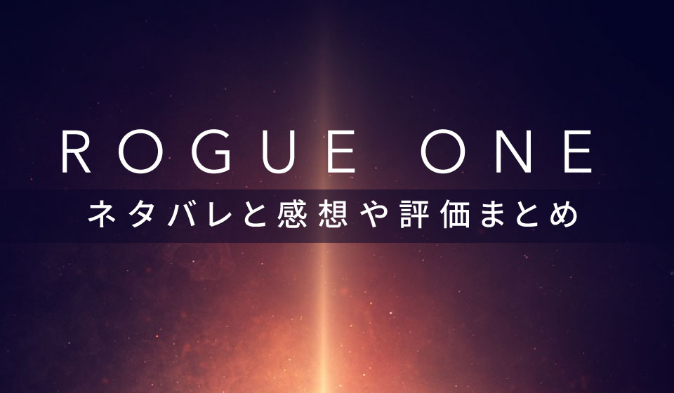 rougeone-top